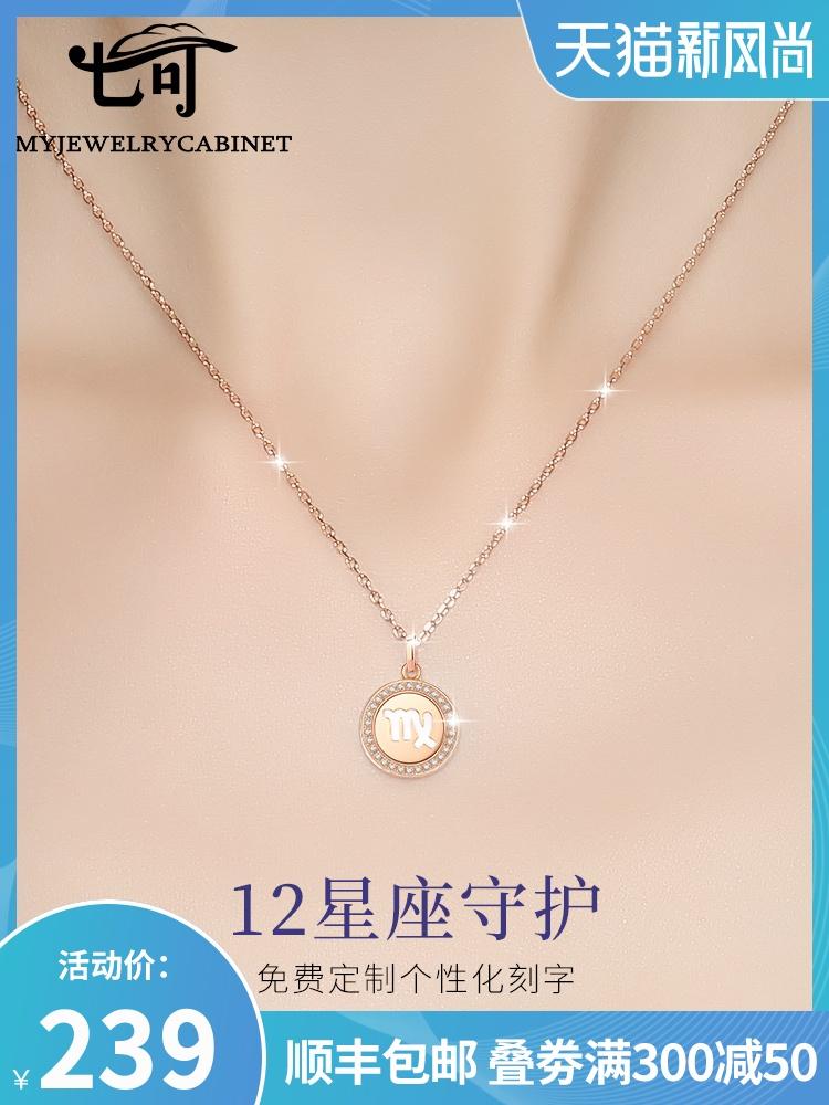 Twelve Constellations necklace female sterling silver 2021 new light luxury niche pendant Clavicle Swarovski Valentine's Day