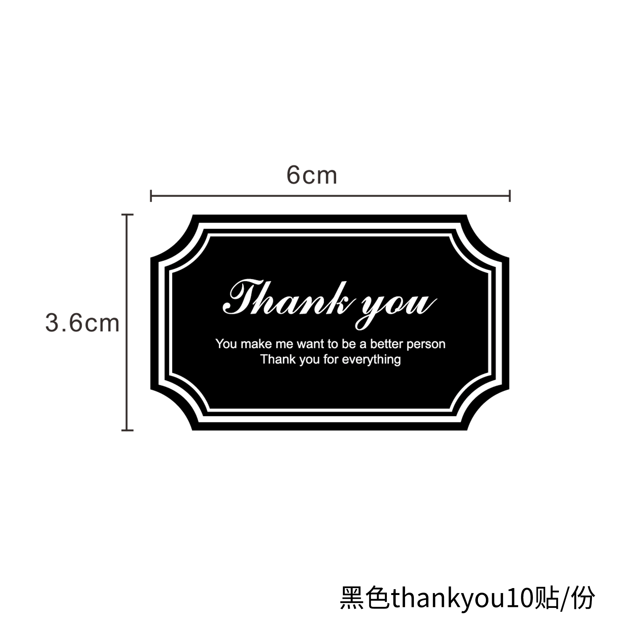 Black Thankyou Sticker