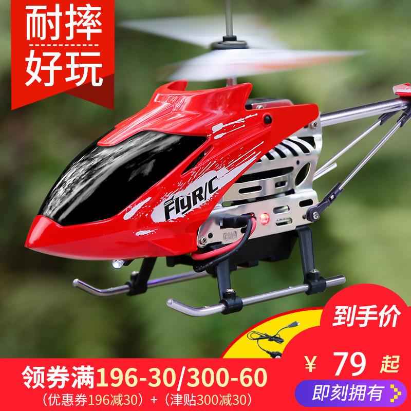 Самолет с дистанционным управлением мужской ребенок детские смесеобразование без Вертолет дистанционного управления игрушечной машиной