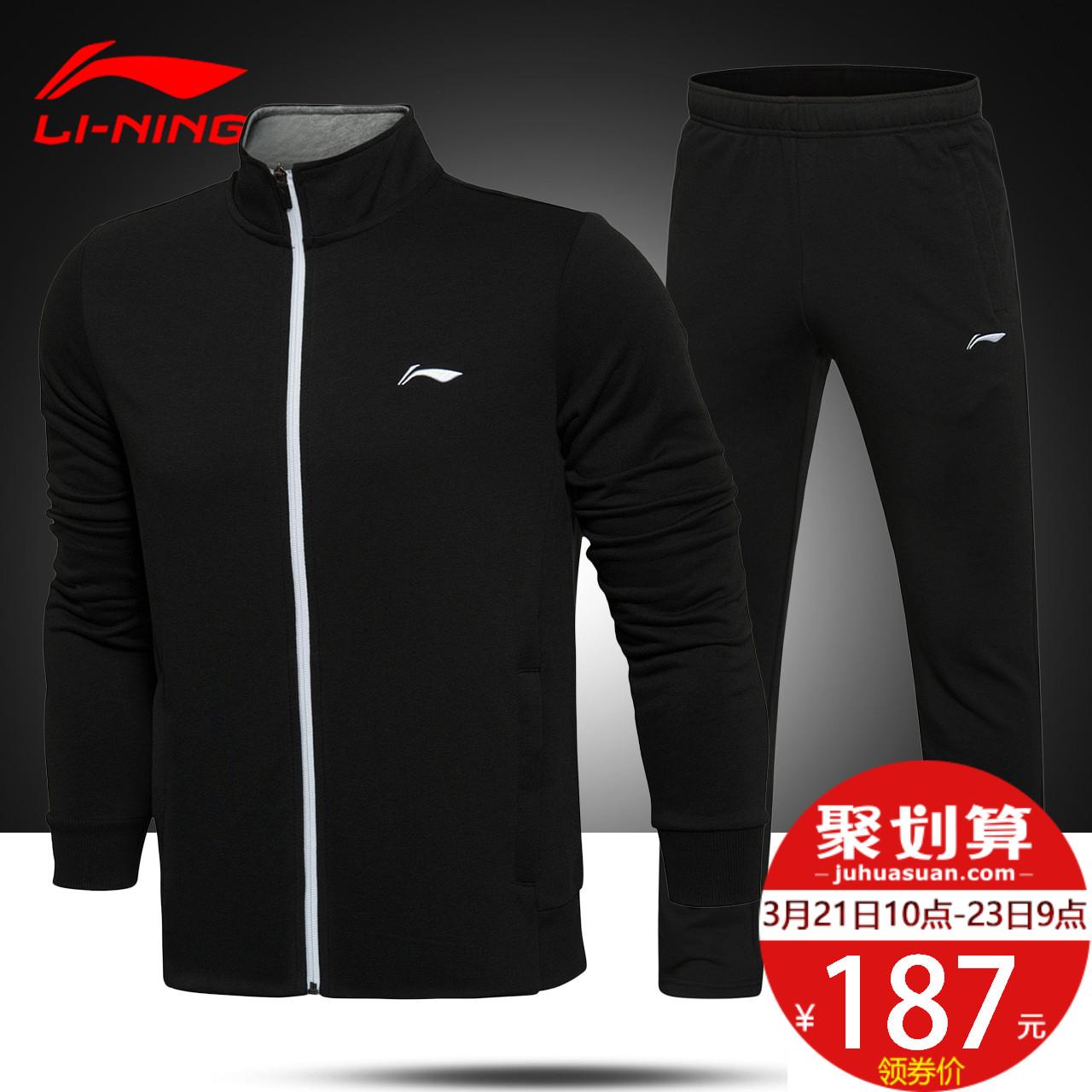 Китай li ning спортивный набор мужчина 2018 весенний и осенний сезон. новый движение одежда движение наряд бег одежда случайный движение одежда