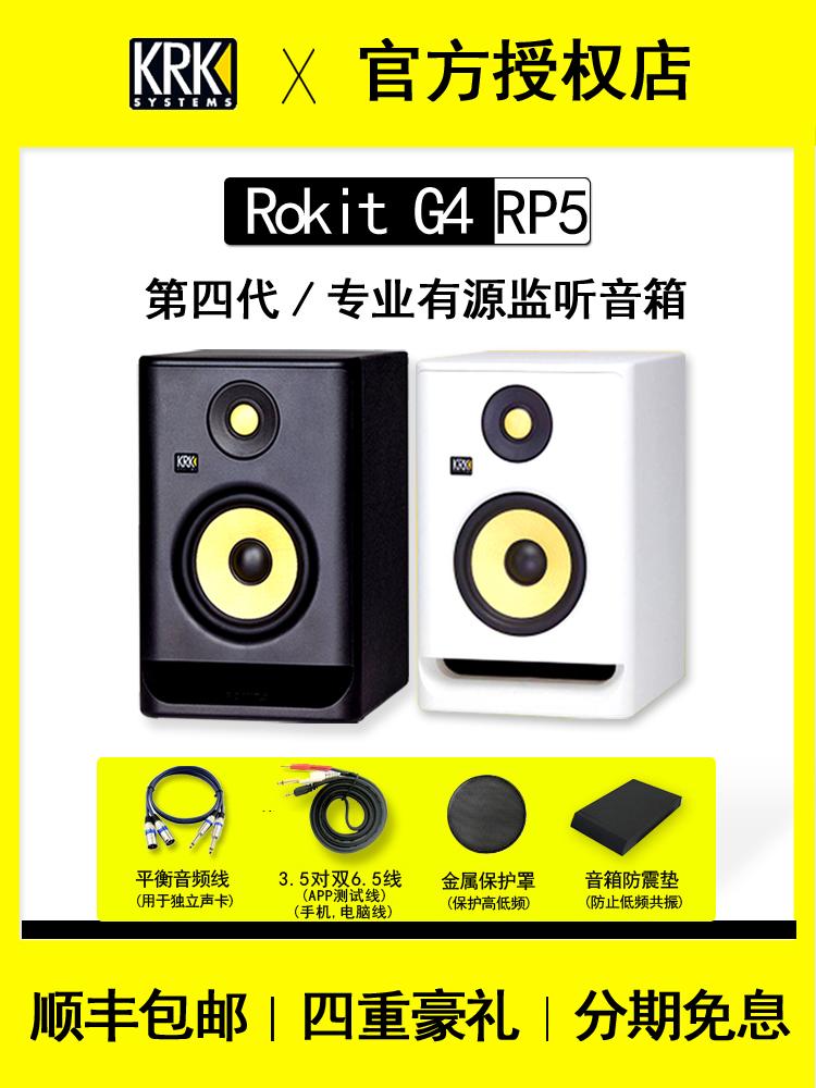 Baoshunfeng KRK Rokit5 6 8 RP5 RP6 RP7 RP8 G3 G4 Active Listening Speaker DJ Audio