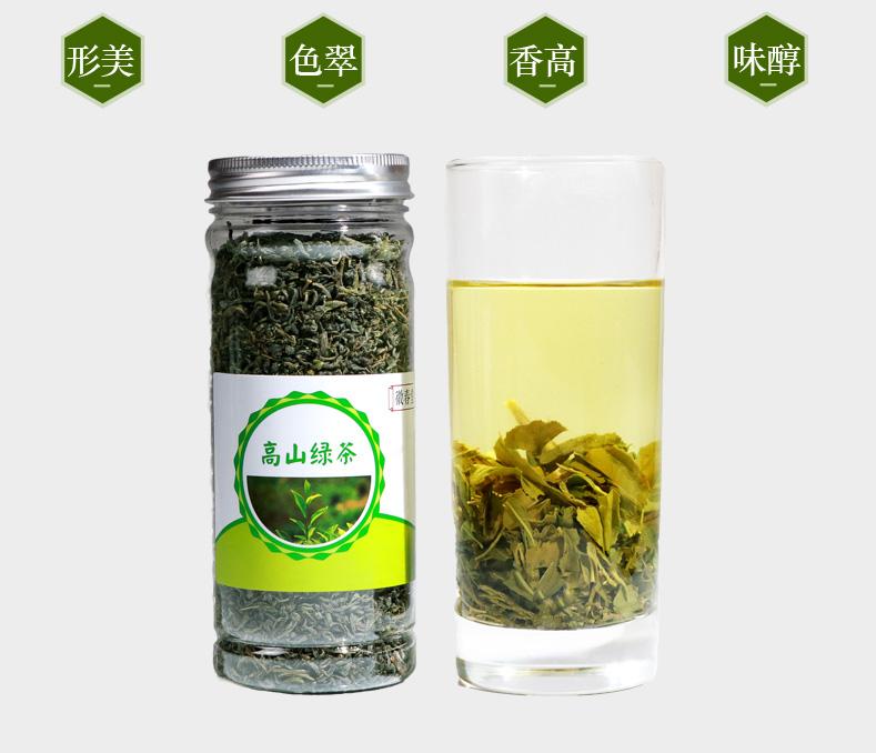 徽春堂!浓香型高山绿茶