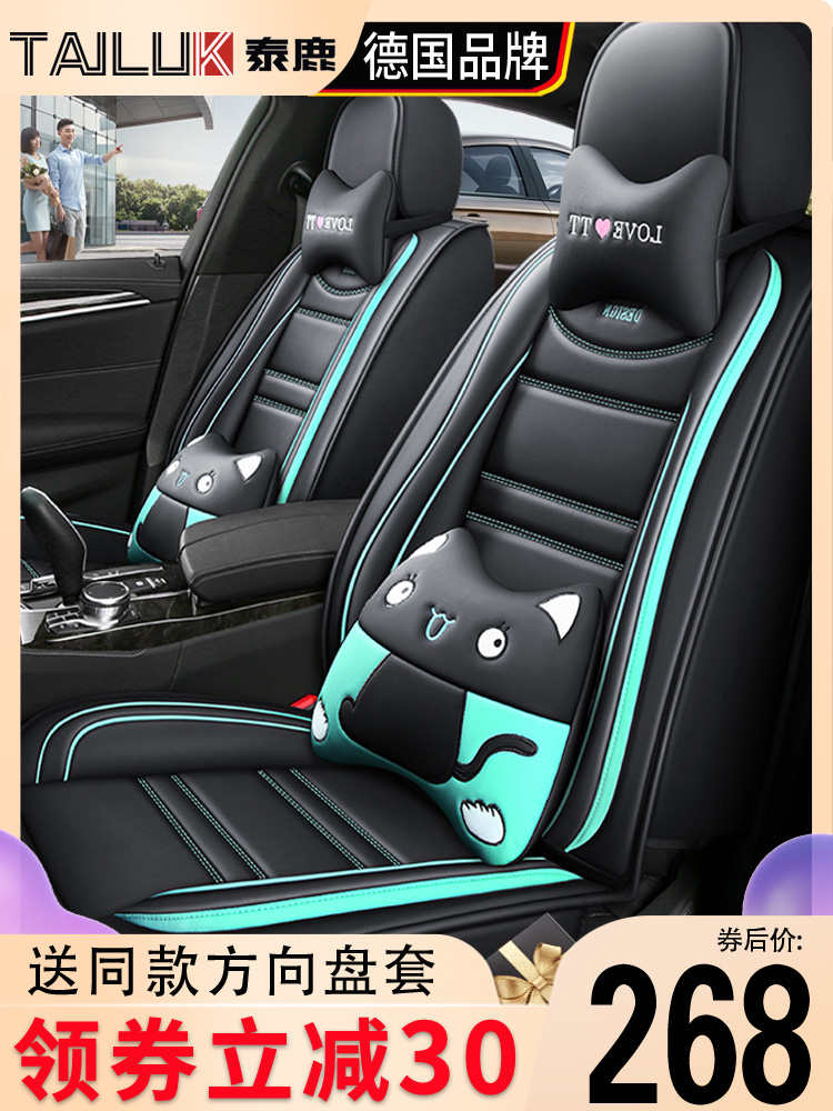 Car cushion seat cover special seat cushion all-inclusive four-season universal net red seat cover linen summer ice wire all surrounded.