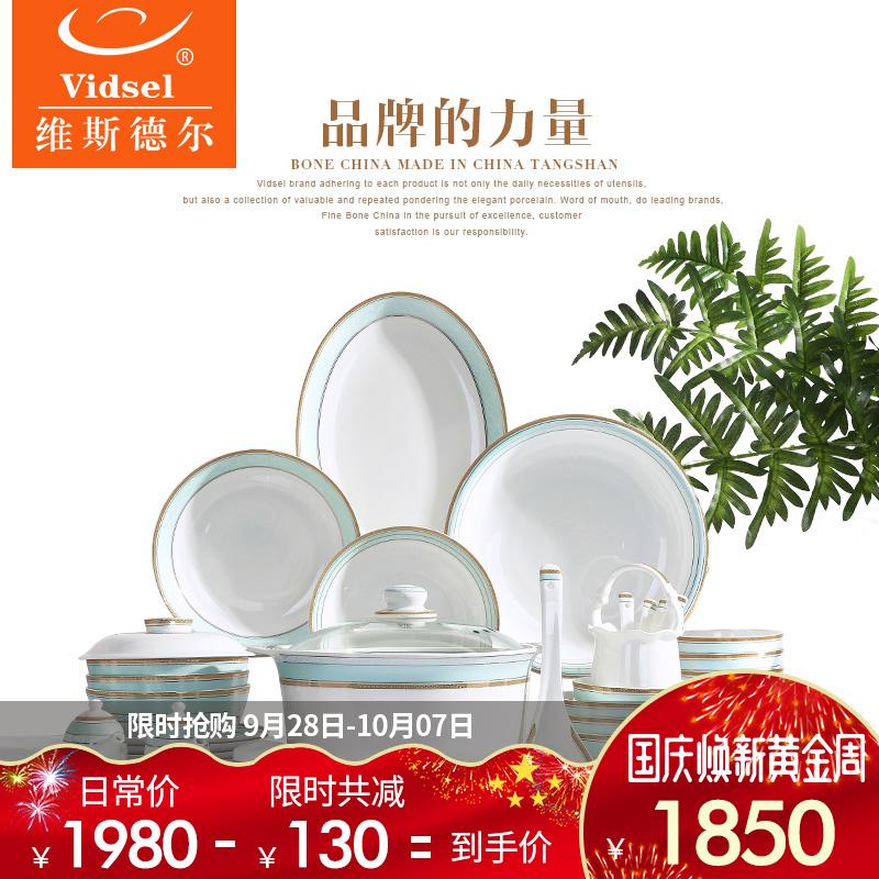 Vidsel骨瓷碗碟餐具套裝歐式碗筷碗盤韓式家用陶瓷器碗筷結婚送禮