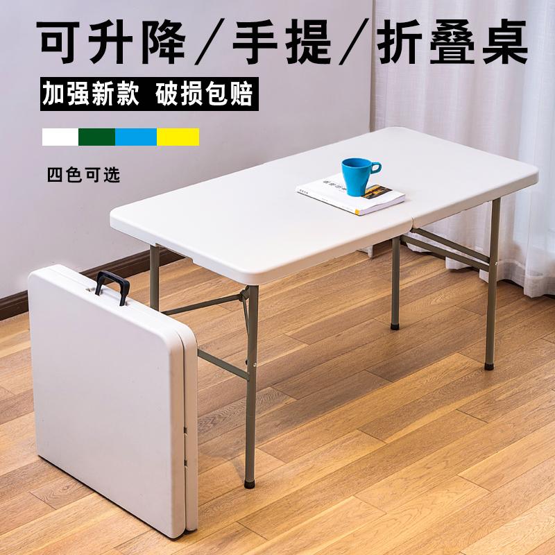 摆摊长桌家用桌子饭桌长条户外折叠桌椅便携式餐桌桌长方形小简易