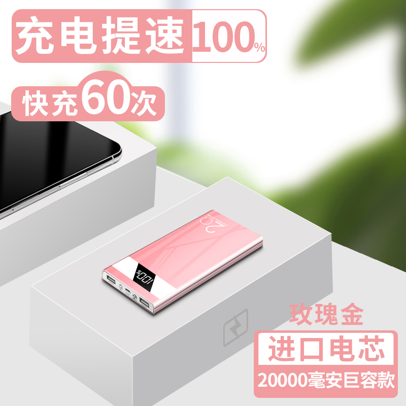 Rose Gold 20000 Mah [giant Capacity + Imported Batteries] - Charging Speed 100%