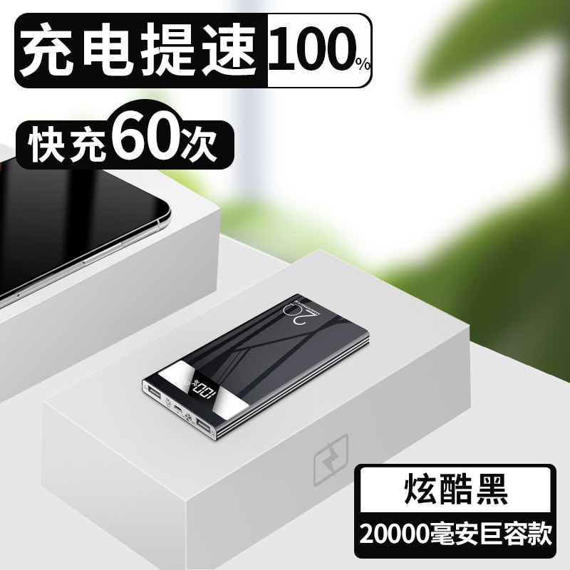 Cool black 20000 mAh [giant capacity] - charging speed up 100%