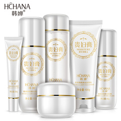 韩婵贵妇护肤套装补水保湿乳液洗面奶控油收缩毛孔学生化妆品正品
