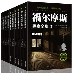 【10册】福尔摩斯探案全集