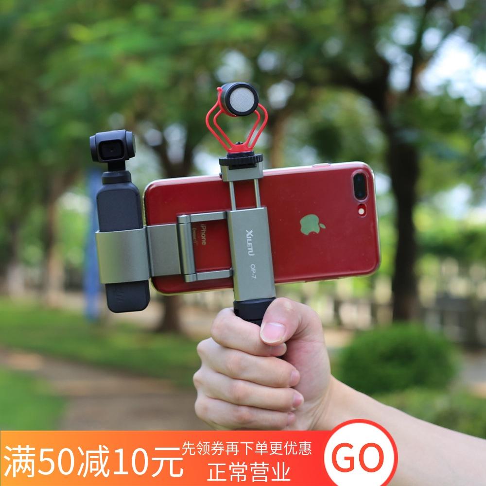 DJI Pocket Spirit Eye Osmo Pocket Frame sửa điện thoại di động khung điện thoại di động khung clip phụ kiện máy ảnh PTZ - Phụ kiện điện thoại di động