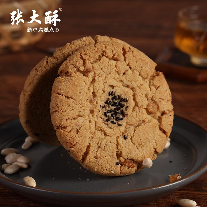 【张大酥】中式糕点桃酥饼干礼盒