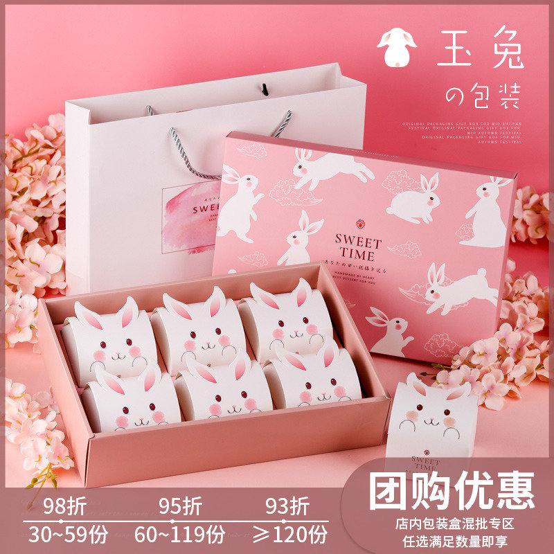 [中秋玉兔]礼盒6粒装冰皮月饼包装盒蛋黄酥礼品袋盒子手提袋创意