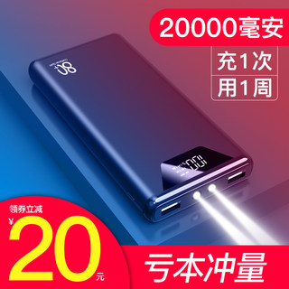 Charging treasure large capacity 20000 mAh ultra-thin compact portable mobile power supply suitable for Huawei oppo Apple millet vivo mobile phone fast charge flash charge dedicated graphene 1000000 super large amount