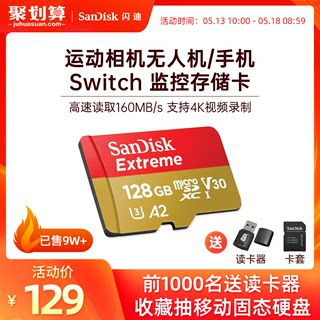 Flash Dick SD card 128G memory card high-speed drone GOPRO camera mobile phone Switch driving recorder TF card 128G memory card HD 4K shooting new A2 performance 160MB / s