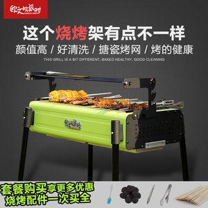 欧文的派对户外烧烤架BBQ木炭烧烤工具全套烧烤炉家用烧烤架子