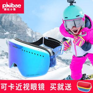 菲比小象滑雪镜户外儿童男女大球面护目镜防雾双层可卡近视镜