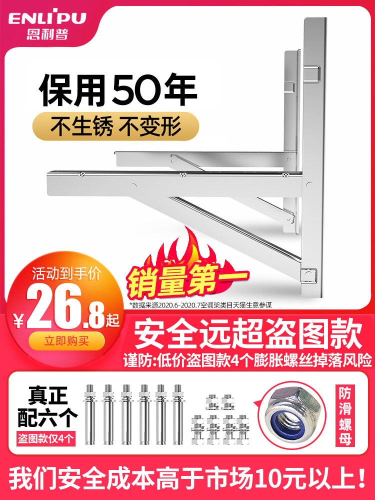 Thickened 304 stainless steel air conditioning outside the bracket Gree Oaks Midea large 1 5P2P3 horse air conditioner shelf