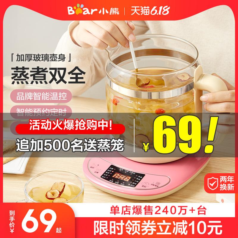 小熊养生壶全自动玻璃多功能电热花茶壶家用养身煮茶器办公室小型