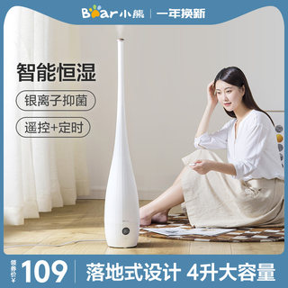 Bear humidifier home silent large capacity floor-standing pregnant women bedroom office creative air aroma diffuser