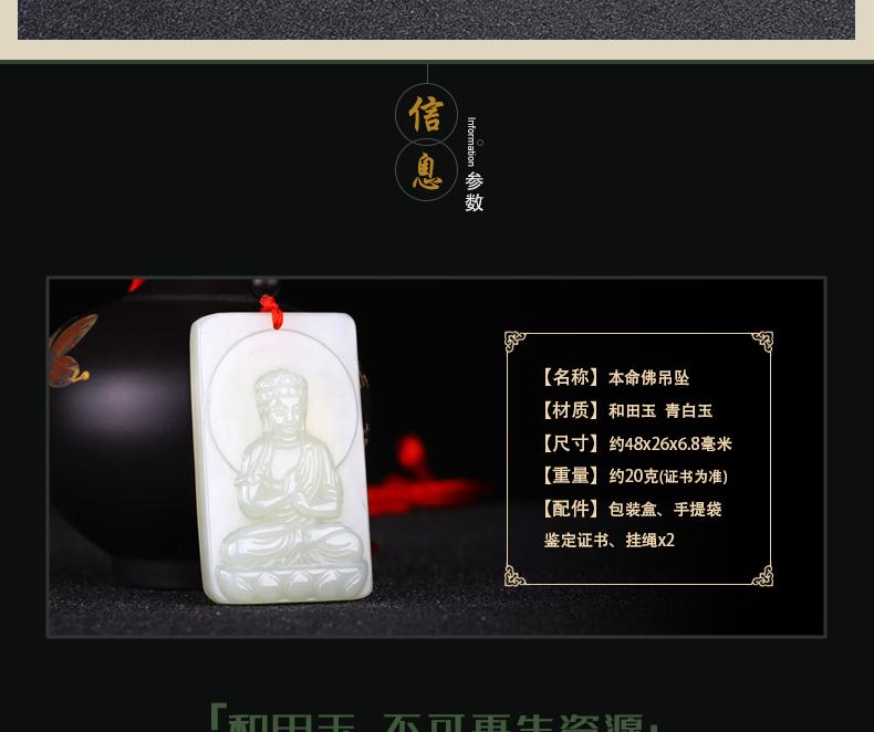 方本命佛_04.jpg