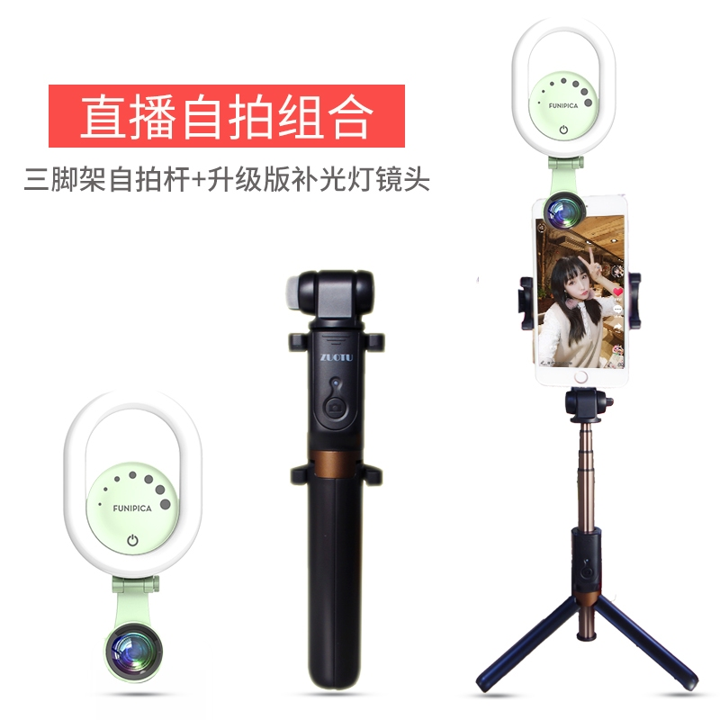 [self-timer Live Broadcast Combination] Five Generations Upgraded Version Of Fresh Green + Black Tripod Selfie Stick