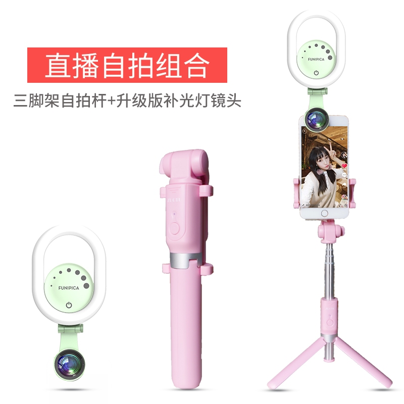 [self-timer Live Broadcast Combination] Five Generations Upgraded Version Of Fresh Green + Pink Tripod Selfie Stick