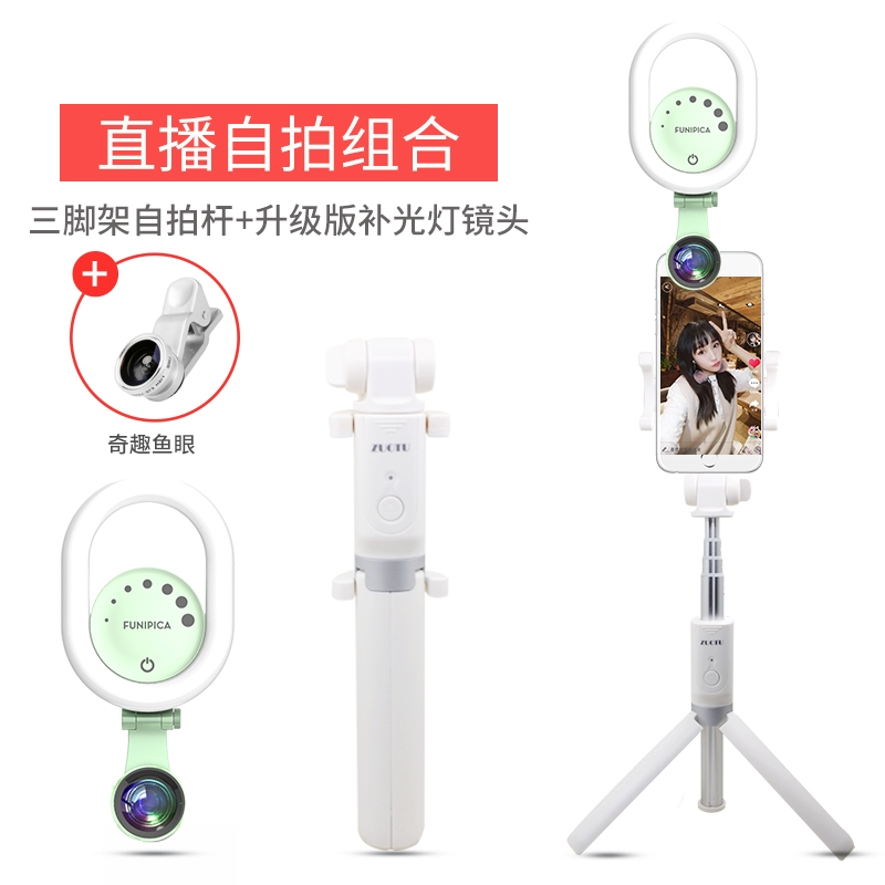 [self-timer Live Combination] Five Generations Upgraded Version Of Fresh Green + White Tripod Selfie Stick + Fisheye