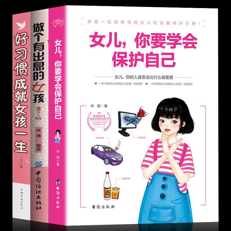 3册青春期女孩教育书籍手册你要学会发育自己养育女儿的安全少女10-12-18岁女儿成长与性青春期保护健康如何自我保护送给女孩书