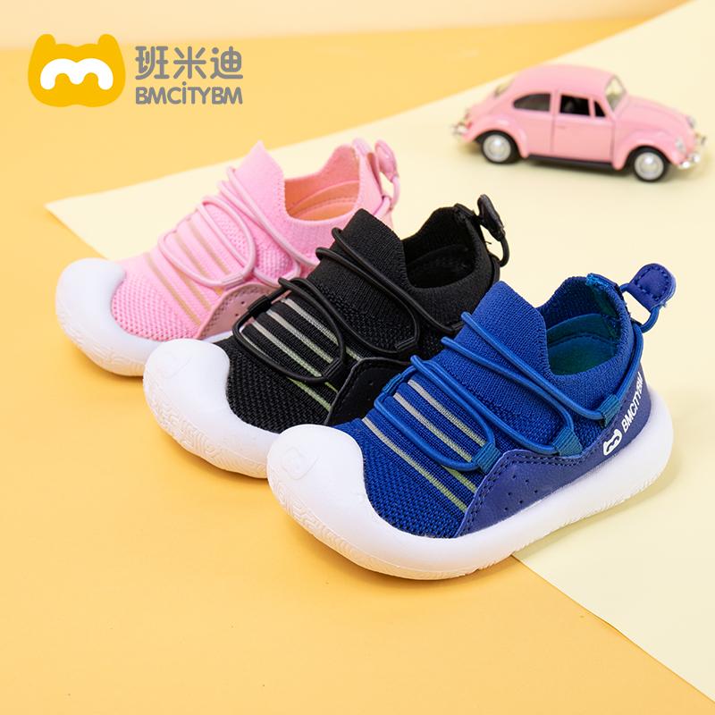 班米迪童鞋春季儿童包头飞织机能鞋