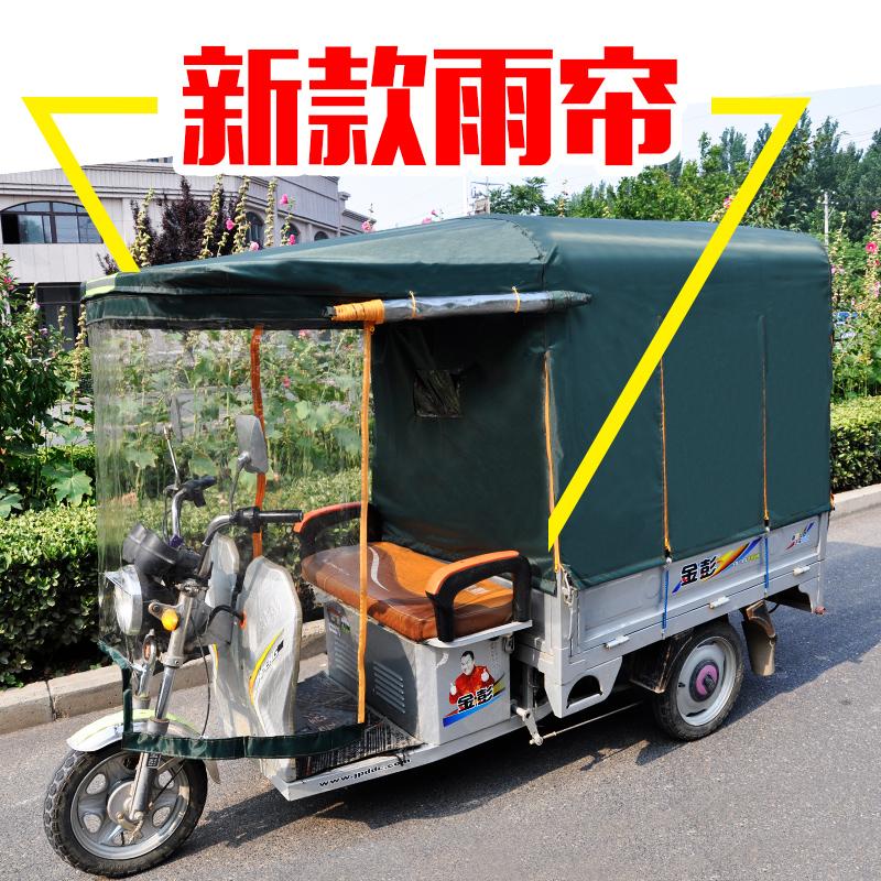 Закрытые электрический трехколесный велосипед. навес автомобиль парус электрический трехколесный велосипед. автомобиль пролить электричество трехколесный машина пролить срочная доставка