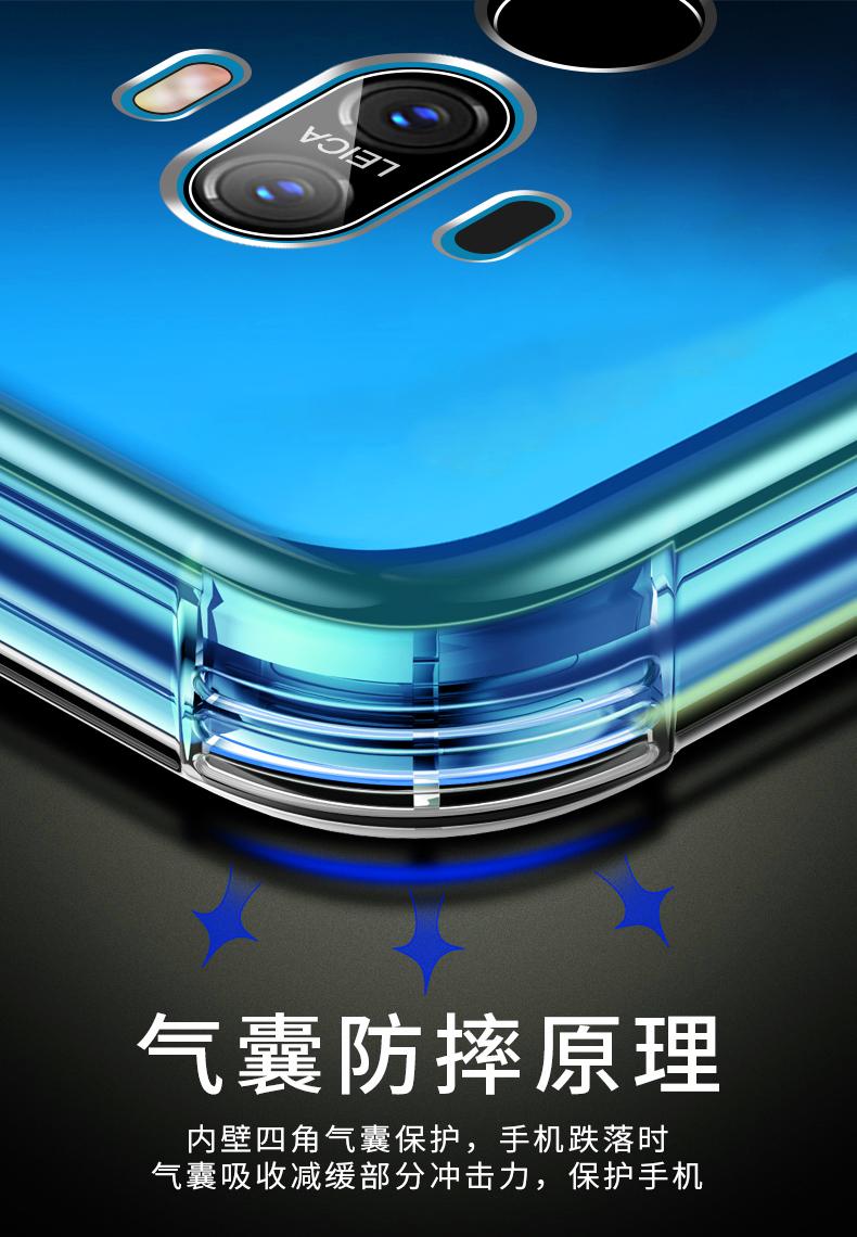 华为手机保护壳硅胶防摔超薄全包套透明男女软壳详细照片