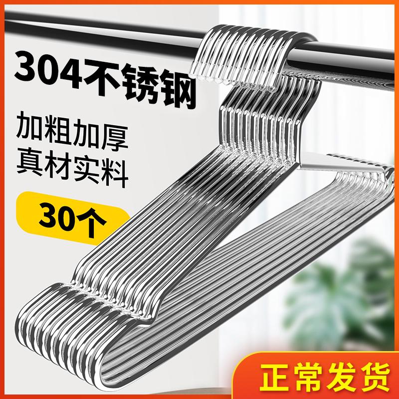 304不锈钢衣架家用加粗加厚的凉晾衣撑架子铁晒衣服撑子挂钩衣挂