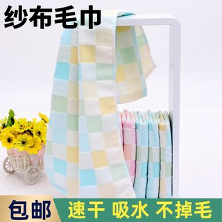 Pure cotton gauze towel wash face towel adult children's speed dry daily ultra-thin water-absorbing rectangular cotton yarn sweat