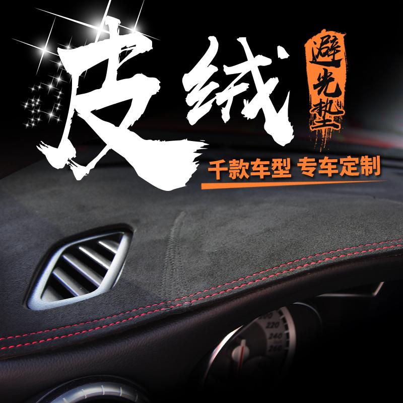 汽车内饰改装用品车前面防晒垫仪表台避光垫中控台装饰后窗防滑垫