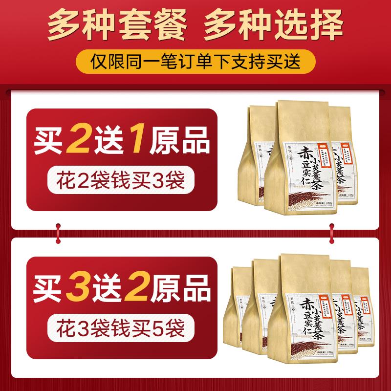 【南京同仁堂】红豆薏米芡实养生