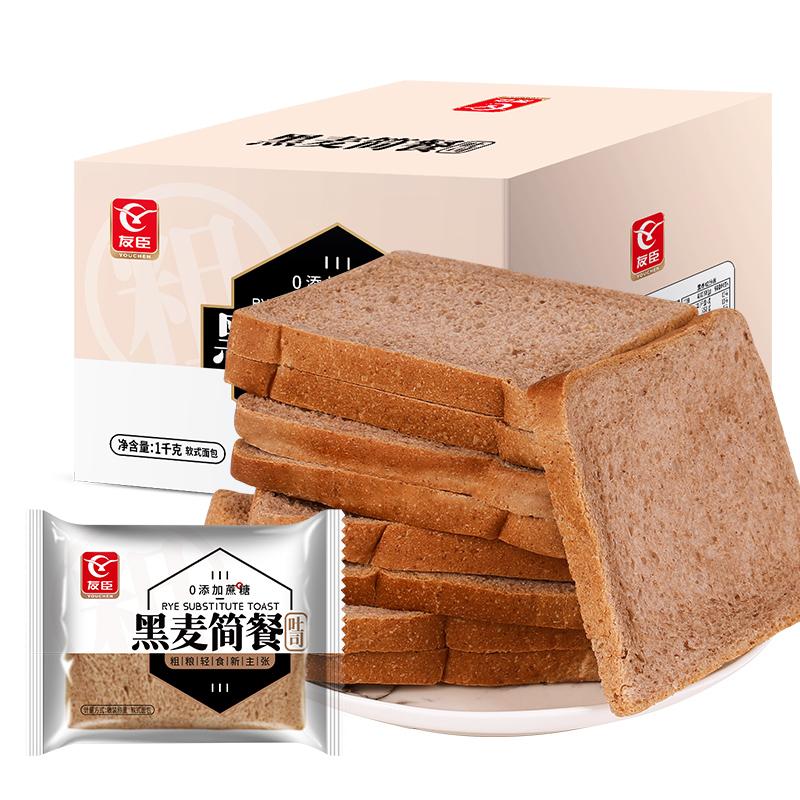 友臣全麦黑麦面包代餐饱腹低热量0脂肪吐司