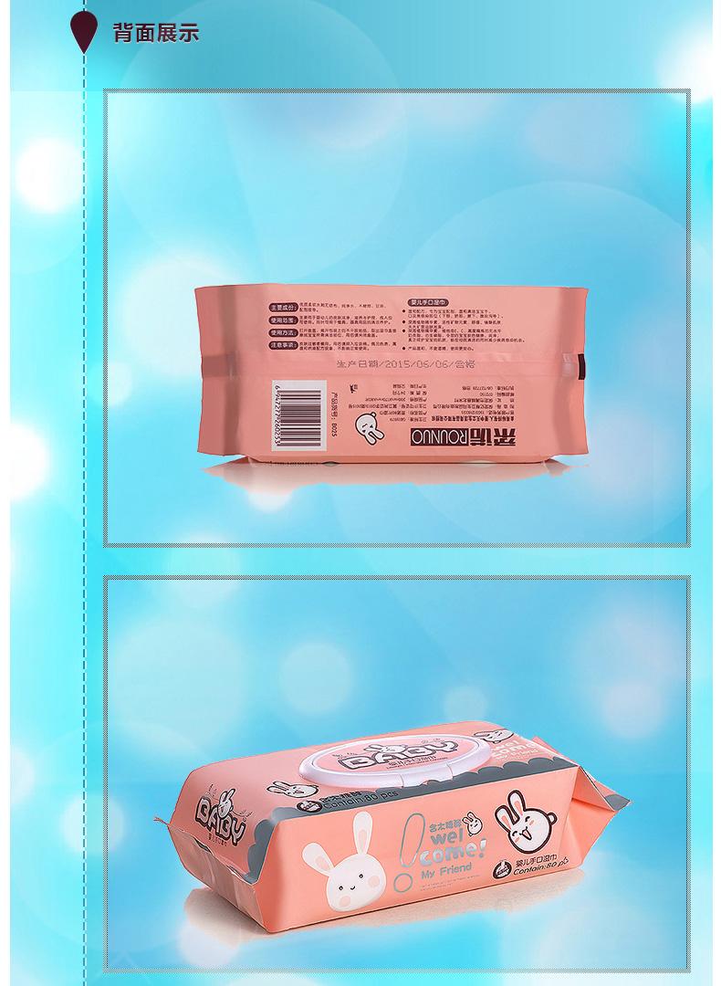 柔诺湿巾-790-02副本_8.jpg