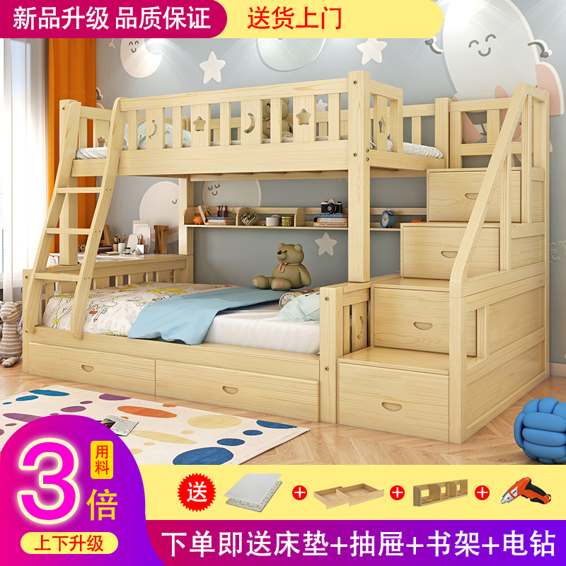 实木高低床儿童上下床母子床双层床床上床成人床实木两层下铺子母