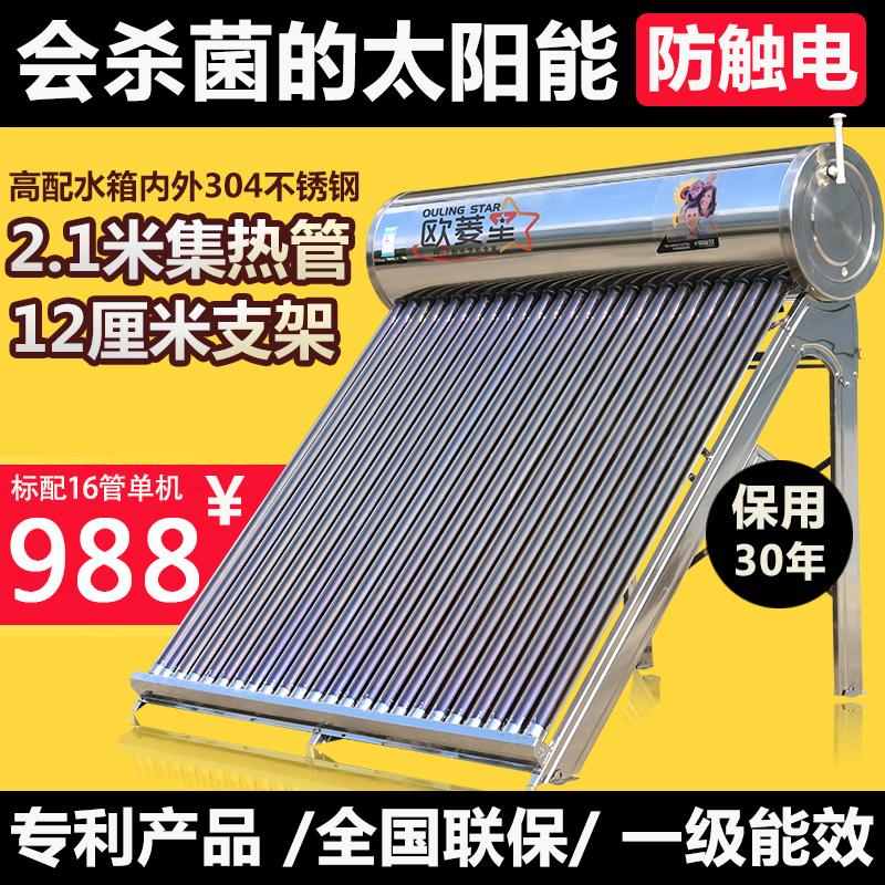 欧菱星新型太阳能热水器家用全自动一体式不锈钢电水器集热管配件