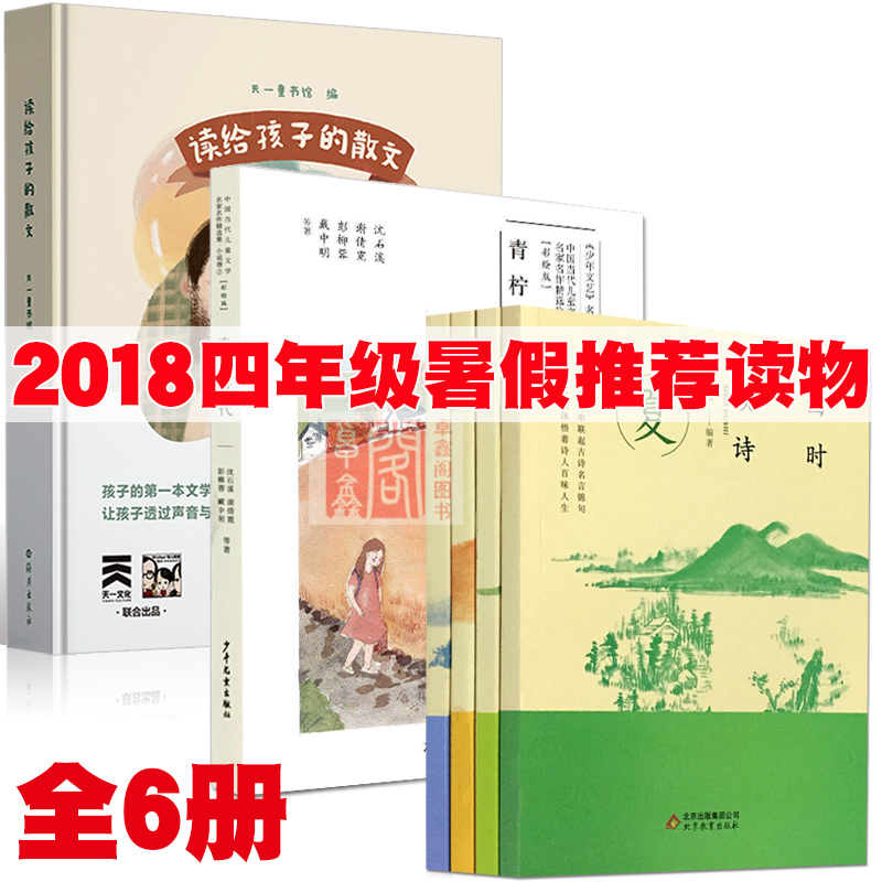 Usd   Primary School Grade  Summer Vacation Recommended   Primary School Grade  Summer Vacation Recommended Books Read To Childrens  Essays Four Seasons Reading