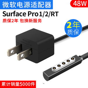 Microsoft Tablet Surface pro2 1 RT power adapter phụ kiện cáp 12V3.6A48W