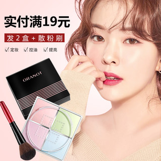 Sigongge loose powder makeup powder female whitening four-color honey powder concealer oil control waterproof long-lasting makeup net red same paragraph