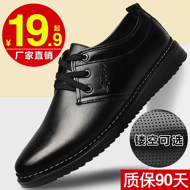 The male shoes summer ventilate the moist shoes 2018 new style gentlemen leather shoes England London Han version leisure shoe work black leather shoes
