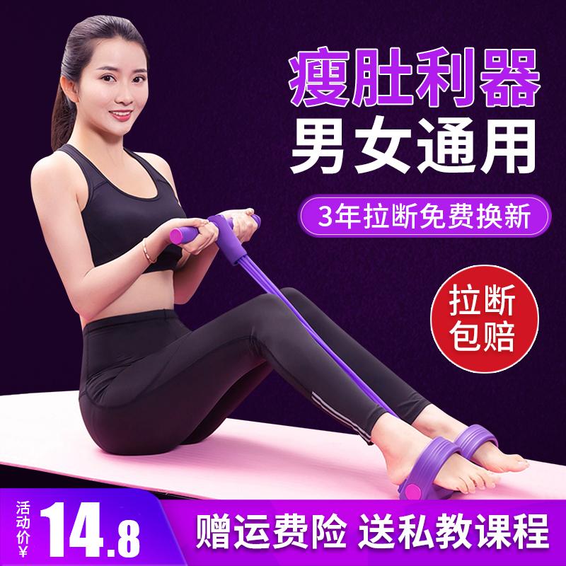 仰卧起坐辅助器材女运动减肥神器多功能绳家用健身瑜伽脚蹬拉力器(【法娇妮】瘦肚子瘦腰仰卧起坐拉力)
