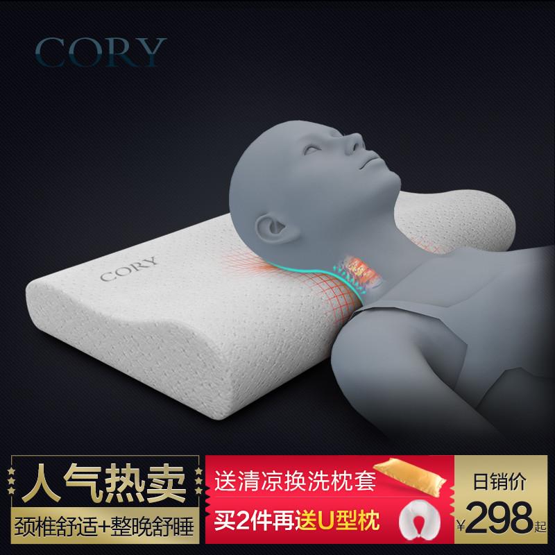 颈椎枕头修复颈椎专用成人保健助睡眠慢回弹太空记忆棉枕芯护颈枕