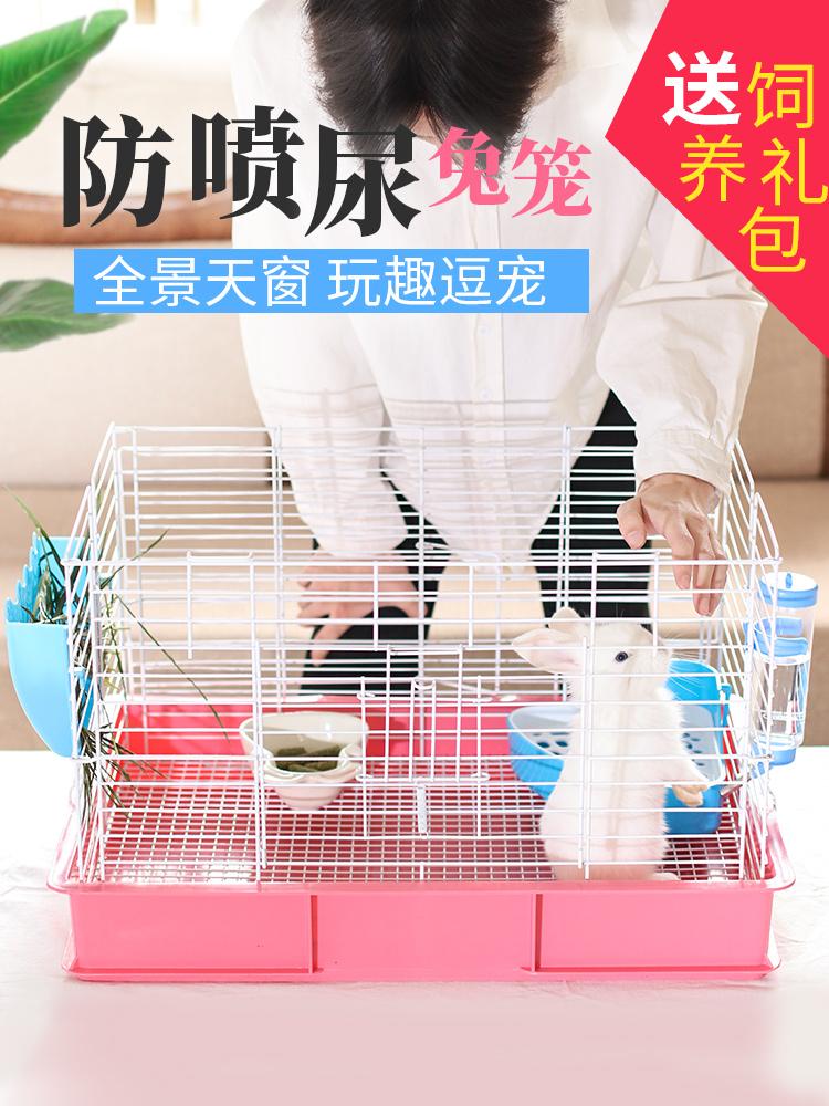 兔笼防喷尿兔子荷兰猪笼子宠物用品养殖特大号家用窝自动清理粪便