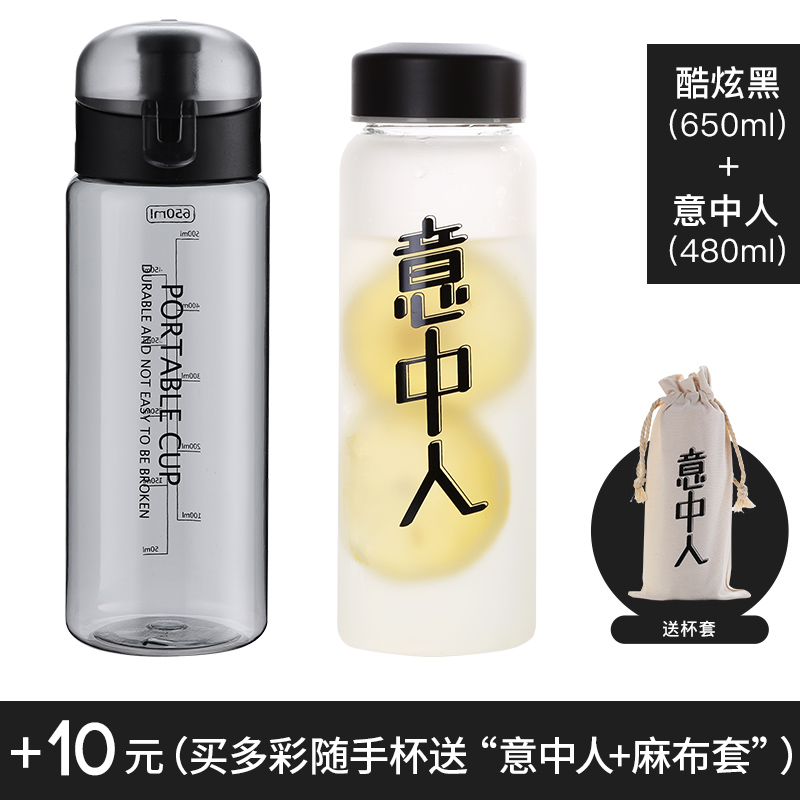Flip cover -650ML-  black + glass [affordable equipment]