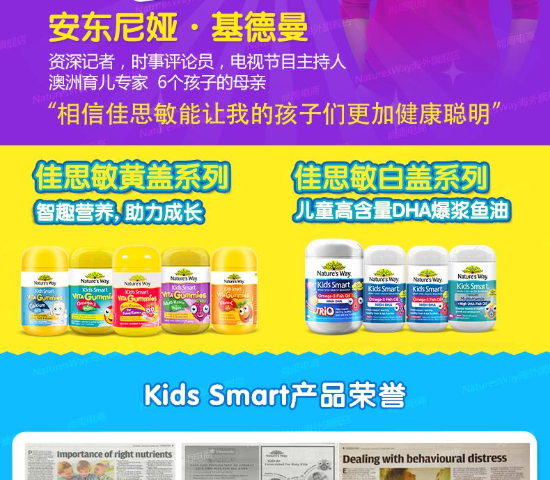 澳洲Nature s Way佳思敏儿童复合维生素软糖60粒*2 宝宝果蔬营养 产品系列 第34张
