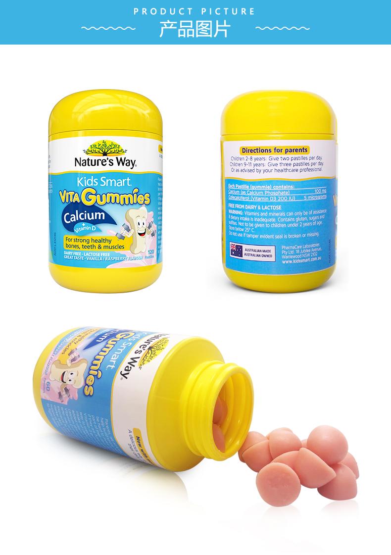 Nature's Way佳思敏儿童补钙澳洲宝宝VD钙120粒坚固牙齿补钙软糖 产品系列 第12张