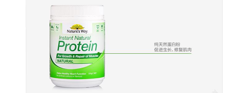 nature's way澳洲营养大豆蛋白粉375g *2 健身塑形全家健康蛋白 产品系列 第32张